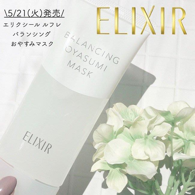 【新發售_現貨】ELIXIR SUPERIEUR 凝膠晚安面膜90g【4901872971169】訂單成立🚚24h⏰出