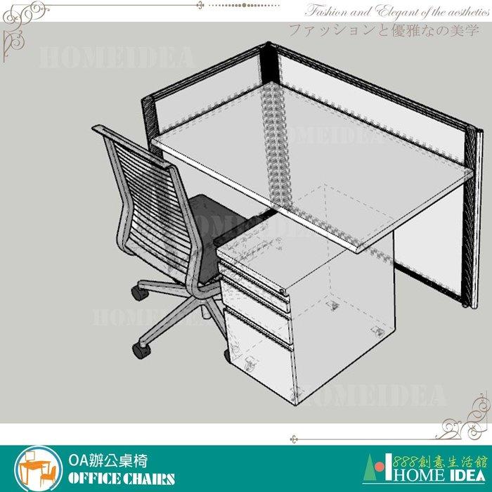 「888創意生活館」176-P90W120L-6屏風隔間高隔間活動櫃規劃$1元(23-1OA辦公桌辦公椅書桌)高雄家具