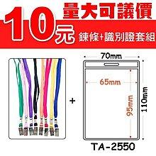 識別證套+鍊條 TA-2550(內尺寸95x65mm)  (證件套/鏈條/識別證帶)