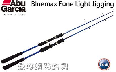 魚海網路釣具 恒達 Abu Garcia Bluemax Fune Light Jigging M150 鐵板竿 船釣