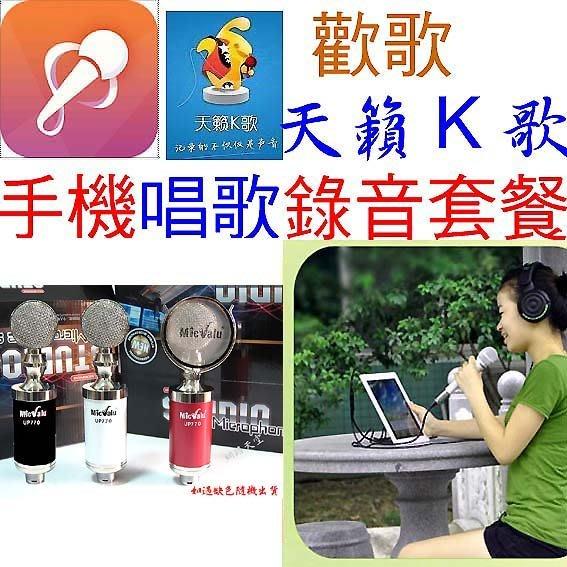 要買就買中振膜 非一般小振膜 收音更佳 手機K歌線+電容式麥克風UP770歡歌天籟K歌 送166種音效軟體調音大師