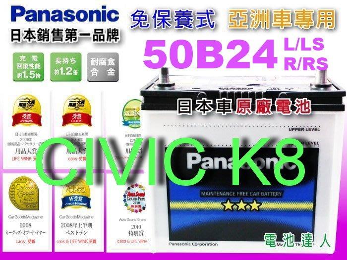 ☆鋐瑞電池☆日本國際牌 汽車電池 本田 HONDA K8 K6 可到府換裝 ( 50B24LS 免保養) 46B24LS