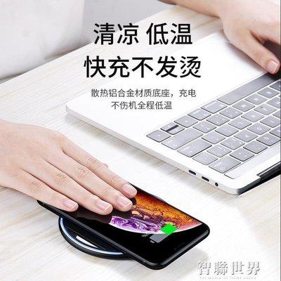 iphoneX蘋果XS無線充電器iphone手機快充X專用8plus8p小米安卓通用三星s8華為mate20無限xsmax車載xr