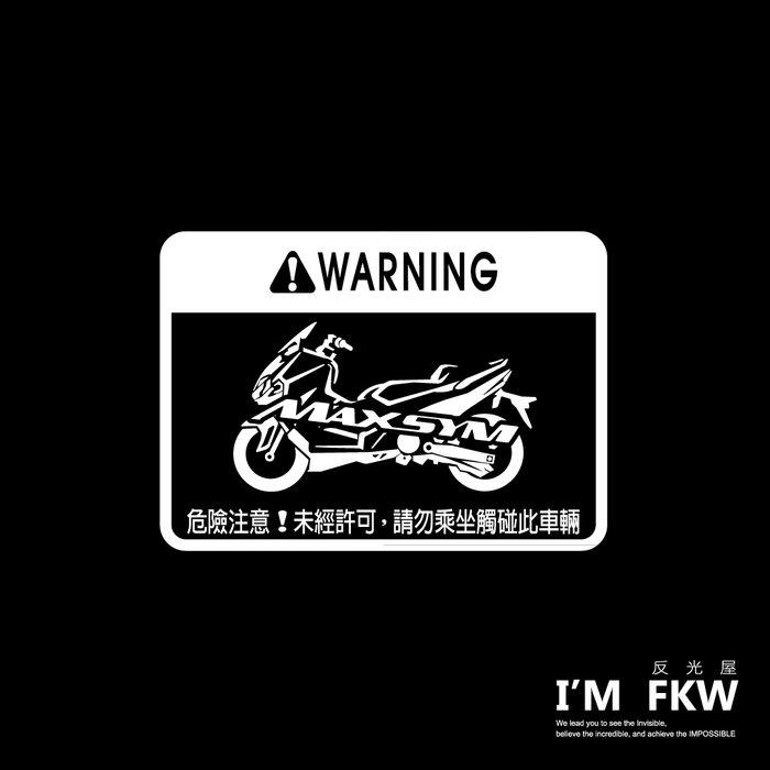 反光屋FKW MAXSYM 三陽機車 車型警告貼紙 防水車貼 警示貼 反光貼紙 透明底