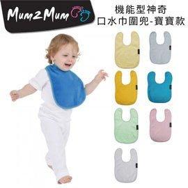 [小文的家]【紐西蘭Mum 2 Mum】機能型神奇口水巾圍兜-寶寶款-(粉藍/粉紅/藍/白/黃/薄荷綠/檸檬黃)