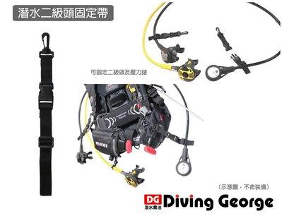 〔潛水喬治Diving George〕二級頭扣具,二級頭固定帶,潛水錶快扣夾具-3條240元