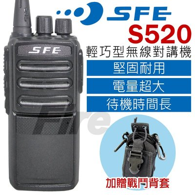 《實體店面》【贈戰鬥背帶】 SFE S520 輕巧型 免執照 待機時間超長 大容量電池 堅固耐用 無線電對講機