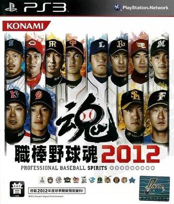 【二手遊戲】PS3 職棒野球魂 2012 PROFESSIONAL BASEBALL SPIRITS 2012 日文版