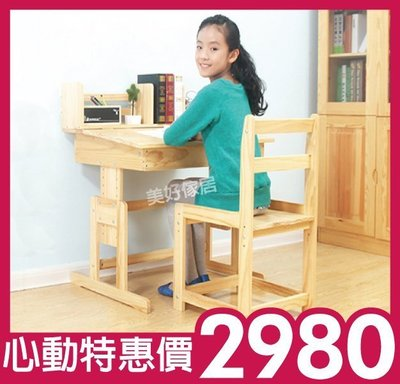 美好家居【型號XM003】現貨*贈送抽屜氣壓棒*高品質環保漆紐西蘭進口松木兒電腦桌書桌椅/可調節書桌