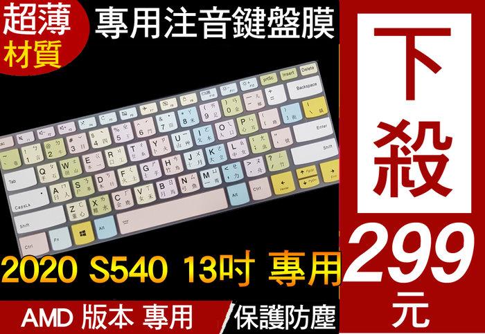 繁體 注音 2020年 聯想 lenovo S540 13吋 小新 air pro 13 鍵盤膜 鍵盤保護膜 鍵盤套