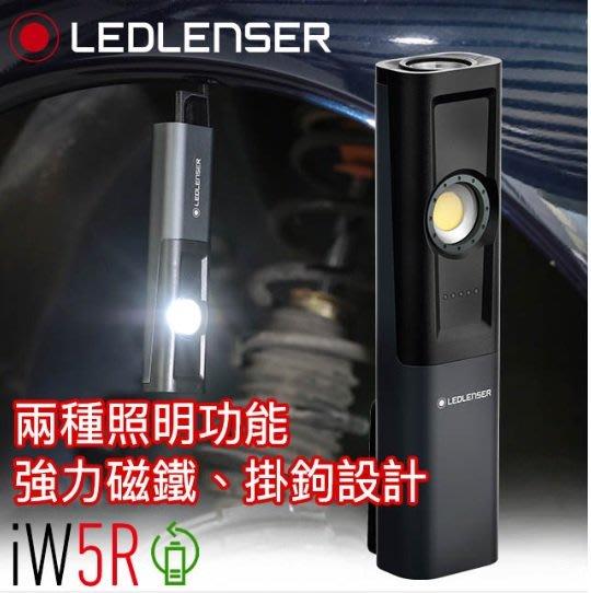 【LED Lifeway】德國 LED LENSER iW5R (公司貨) USB充電 聚光/泛光工作燈 (內置電池)