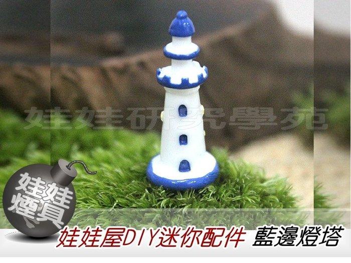 ㊣娃娃研究學苑㊣滿499元免運費 創意DIY 娃娃屋DIY迷你配件 藍邊燈塔 單售價 (DIY59)