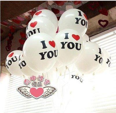 ☆命中注定☆I love you 氣球(50個一包)婚禮婚紗拍照道具二次進場,攝影,歐美禮品,喜糖,棉花糖,婚禮小物