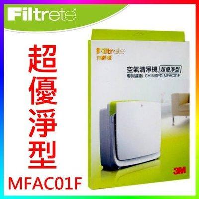 {CF舖}3M 空氣清淨機 MFAC-01F 淨呼吸超優淨型專用濾網(7坪)(另有3M MFAC01F MFAC-01 高雄市