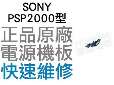 SONY PSP2000 PSP2007 主機開關電源板【台中恐龍電玩】