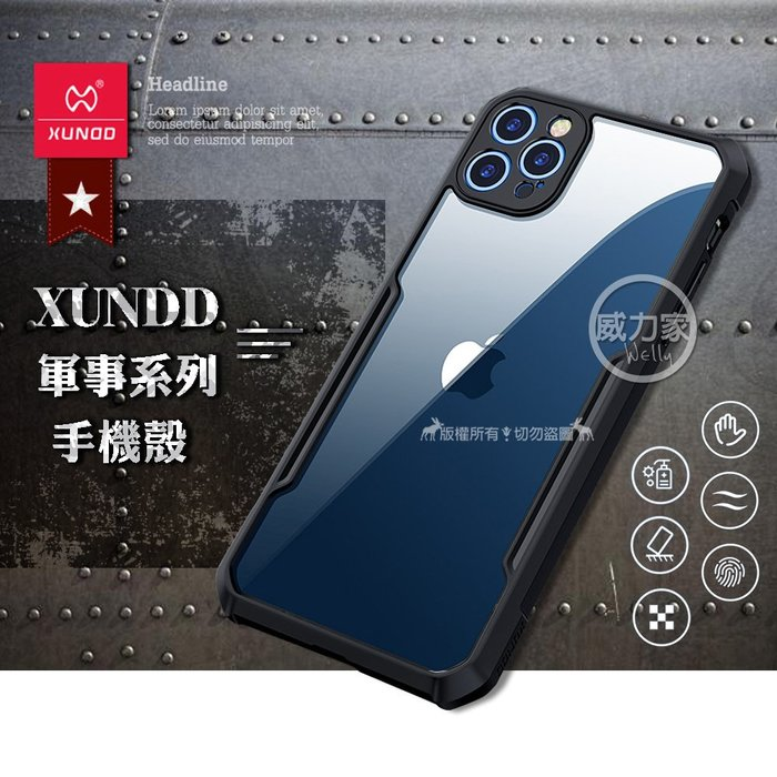 威力家 XUNDD 軍事防摔 iPhone 12 Pro Max 6.7吋 鏡頭全包覆 清透保護殼 手機殼(夜幕黑)