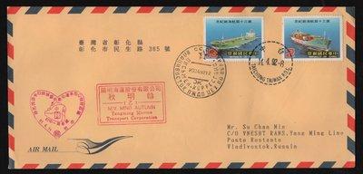 FAA17A-81.4.14陽明海運公司承運中華民國贈俄白米啟航紀念--台中至海參崴實寄封,票貼第三十屆航海節紀念郵票
