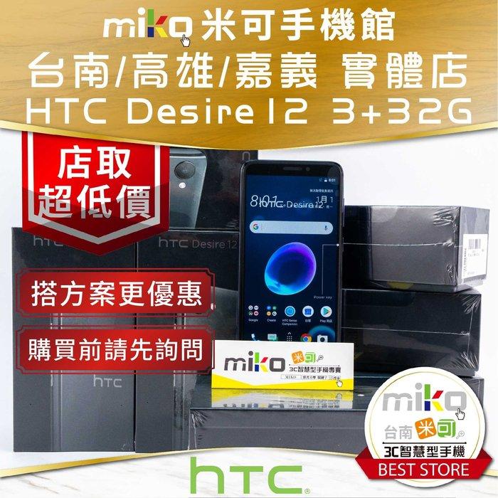 【巨蛋MIKO手機館】HTC Desire12 3+32G 雙卡雙待 空機價$2850歡迎詢問