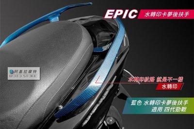 EPIC 四代戰 分離式後扶手 藍色 水轉印卡夢 後扶手 牛角後扶手 尾翼 適用 四代勁戰 勁戰四代