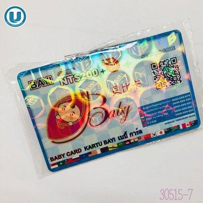 【手機比價王】 全聯通信 BABY CARD 貝比卡