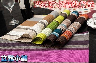 【立雅小舖】PVC環保彩色條紋 防水 隔熱 防燙 餐墊 西餐墊 易清洗 重複洗用《PVC餐墊LY0040》
