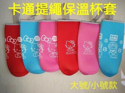 [現貨]Hello Kitty保溫杯杯套 KT 哆啦A夢杯套 非星巴克杯套 膳魔師 虎牌 太和工房 大號杯套