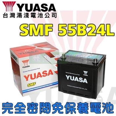 [電池便利店]湯淺YUASA 55B24L 免保養電池 ALTIS MARCH TIIDA LIVINA SOLIO