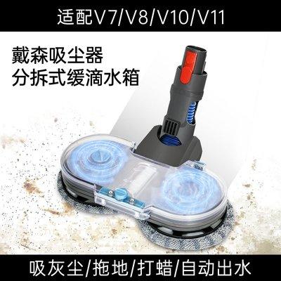 (聚寶貝)適配戴森吸塵器配件dyson吸塵器電動拖把頭水箱V7/V8/V10/V11