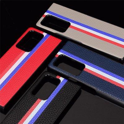 三星Galaxy Z Fold2手機折疊后蓋保護殼套F9160彩條荔枝紋套