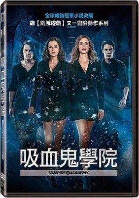 ⊕Rain65⊕正版DVD【吸血鬼學院/Vampire Academy】-辣媽辣妹導演-全新未拆(直購價)