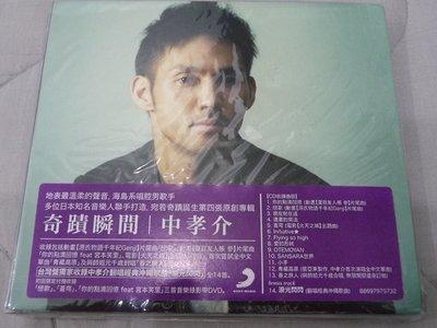 ☆LEMONed Hide☆出清 二手 中孝介 奇蹟瞬間 台灣限定盤 CD+DVD