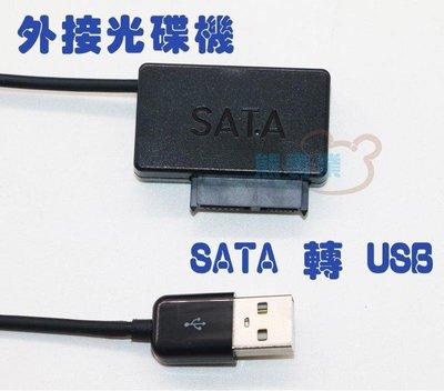 熊專業☆ SATA 轉 USB 外接光碟機線 筆電光碟機 外接線
