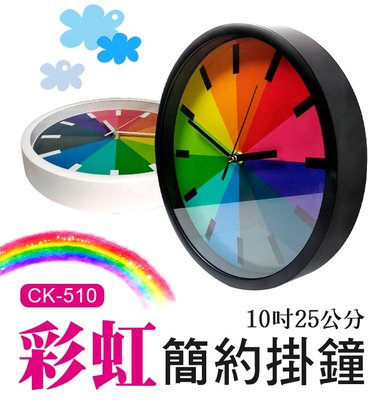 【傻瓜批發】(CK-510)彩虹簡約掛鐘 北歐時鐘/靜音掛鐘/靜音時鐘 指針時鐘 板橋現貨