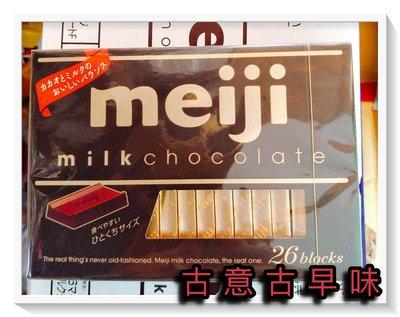 古意古早味 明治巧克力(牛奶巧克力/120g/盒/26枚)懷舊零食 明治食品 另有黑/牛奶/草莓口味 巧克力 日本進口