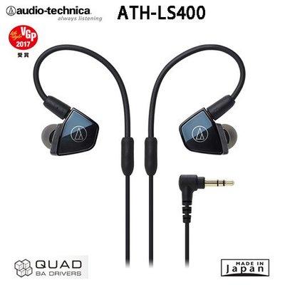 日本製 鐵三角 ATH-LS400 (...