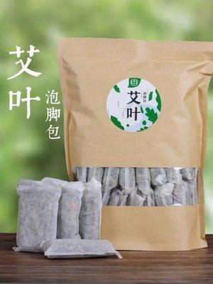 【暖暖居家】艾葉泡腳干艾草包野生新鮮艾條家用去女性艾草葉足浴濕氣艾灸熱敷-NNJJ72549