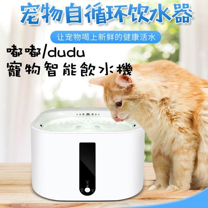 ✨艾米精品🎯嘟嘟/dudu 寵物智能飲水機(無保優惠價)🌈非佩奇 小佩 PETKIT PETONEER 智能活水機
