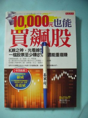 【姜軍府】《10,000元也能買飆股 K線之神》2015年 熊谷亮著 大是文化出版 股票 證券投資 技術分析