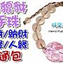 ◎開運贏家◎M787【水琉璃- 貔貅五色線/ 粉晶...