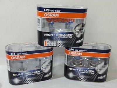歐司朗 OSRAM 極地星鑽 夜光星鑽 終極星鑽 第三代 亮度增加110% 距離增加35M 提高20%色溫 H4