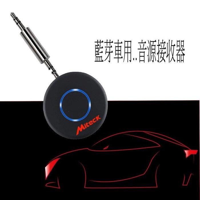 Miteck BR-406藍芽車用免持/音樂接收器 可接聽電話/播放音樂 藍芽耳機