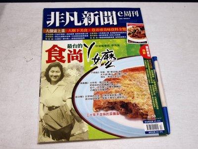 【懶得出門二手書】《非凡新聞e周刊50》欣葉董事長李秀英 最台的食尚Y嬤(B24B12)