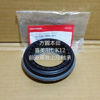 本田 喜美8代06-11 K12 前輪 避震器上座軸承 單顆價 正廠件 另售 避震器上座 和尚頭 車門六角鎖含中控鎖