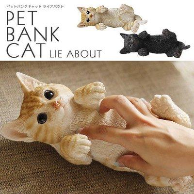 【beibai不錯買】日系雜貨 zakka 日本進口 寵物存錢筒 貓咪存錢筒 LIE ABOUT