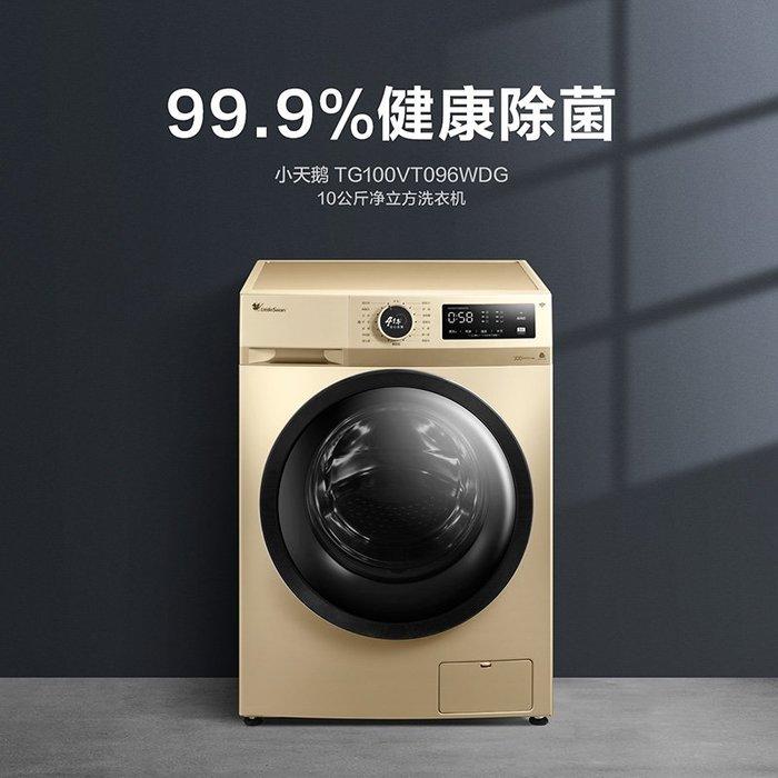 創意居家~洗衣機10kg公斤全自動家用智能滾筒洗衣機TG100VT096WDG批發 清倉特賣 團購