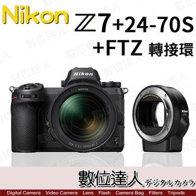 【數位達人】平輸 預購 Nikon Z7 + Z24-70mm F4 S + FTZ 轉接環.單鏡組+轉接環