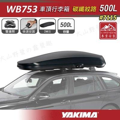 【大山野營】YAKIMA WB753T 車頂行李箱 500L 碳纖紋路 車頂箱 行李箱 旅行箱 漢堡