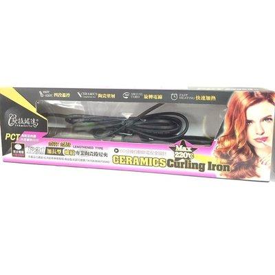 【美材小PU】髮拉媚達 R31 加長型螺旋陶瓷捲髮夾/專業電棒/快速加熱/360度旋轉