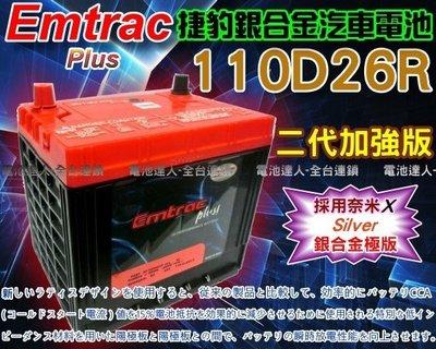 【電池達人】Emtrac 捷豹 超銀合金 汽車電池 LEXUS 凌志 IS250 IS300 GS300 110D26R