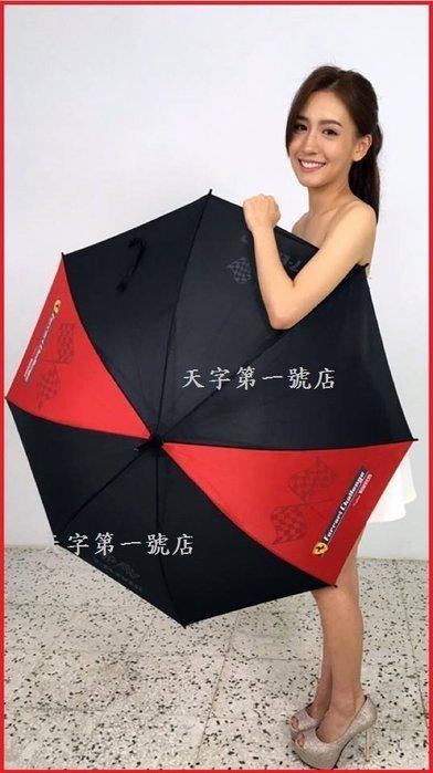 【現貨】【限量特賣】7-11 最新集點活動 法拉利雨傘 可刷卡 另有鑰匙圈 毛巾 證件套 模型車 模型盒
